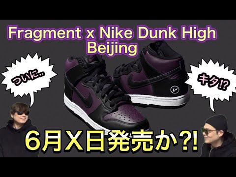 """2021年6月5日発売?Fragment x Nike Dunk High """"Beijing"""" Nike Dunk Low SE """"Rooted in Peace"""""""