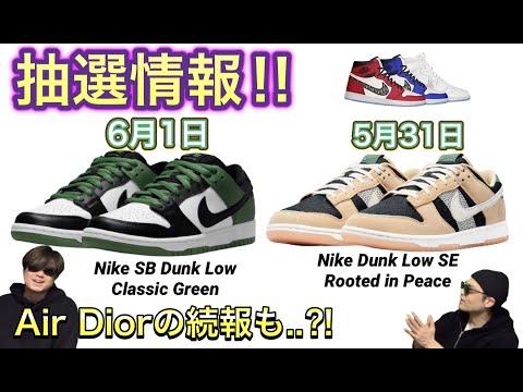 """抽選開始!Nike SB Dunk Low """"Classic Green"""" NIKE DUNK LOW SE NIWASHI Dior x Air Jordan 1 """"Chicago"""""""