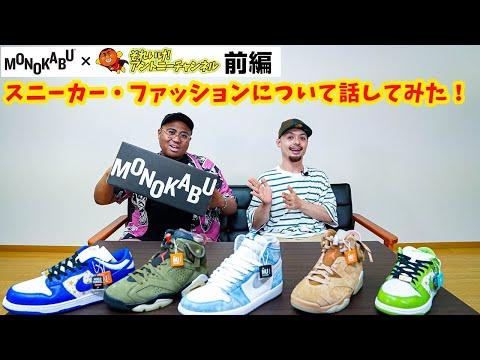 【モノカブコラボ】スニーカー・ファッションを語り尽くす!前編!アントニーチャンネル