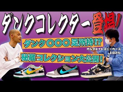 【ダンク◯◯◯足所持】Alternate Sneakersの上田さんの偏愛コレクション大公開!