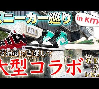 久々のkith tokyoで最新スニーカーを堪能してからレビューまで一挙に!10周年を祝した目玉コラボも登場【KITH × VANS】