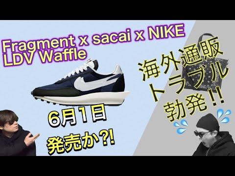 """2021年6月1発売?Fragment x sacai x Nike LDWaffle Fragment x Nike Dunk High """"Beijing"""""""