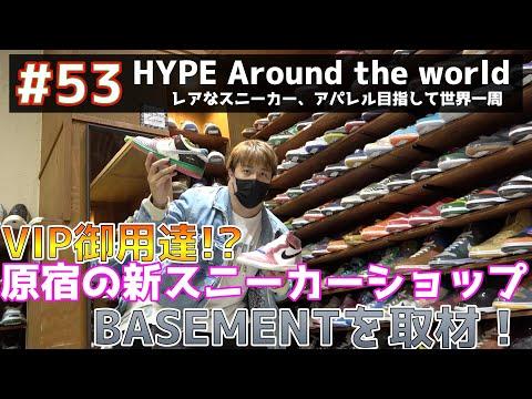 【#53】原宿にVIP御用達のスニーカーショップが開店!BASEMENTで高額スニーカーを見せてもらいました!