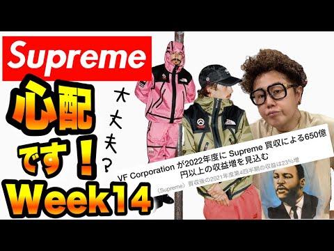 Supreme × The North Face 今期2度目のコラボ!の影に潜むVFコーポレーションの超増収と心配事