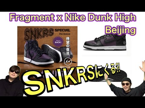 """SNKRSにくる?Fragment x Nike Dunk High """"Beijing"""" Nike Dunk Low PRM """"Anthracite"""""""