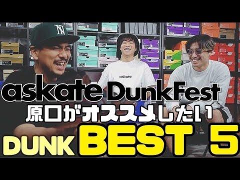 """【ランキング】原口が選ぶ""""askate DUNK FEST"""" ベスト5"""