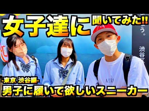 【スニーカー・街頭インタビュー】渋谷のギャルとJK達に直接聞いてみた!男子に履いて欲しいスニーカーは!? 衝撃の結果に!