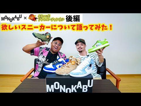 【モノカブコラボ】スニーカー・ファッションを語り尽くす!後編!