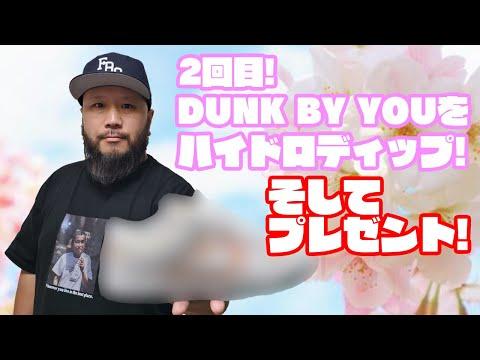 【スニーカー】DUNK BY YOUをまたハイドロディップした動画