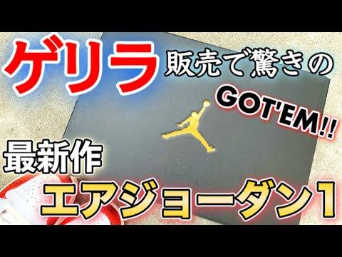 "【NIKE AIR JORDAN1 LOW ""KING & QUEEN""】まさかのゲリラでGOT'EM!ディテールがスゴい最新のエアジョーダン1!着画&サイズ感も"
