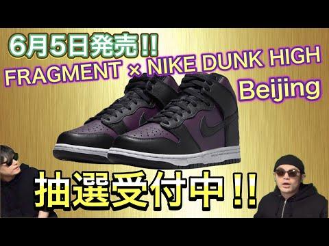 "抽選開始6月5日発売!Fragment x Nike Dunk High ""Beijing""DJ0382-600 Nike SB Dunk Low ""Classic Green"""