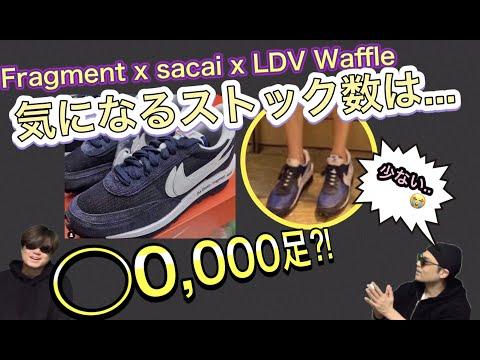 発売は6月?、8月?ストック数は?Fragment x sacai x LDV Waffle