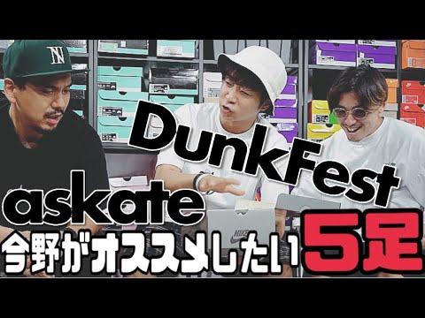 """今野が選ぶオススメNIKE DUNK5選 """"askate DUNK FEST""""【ランキング】"""