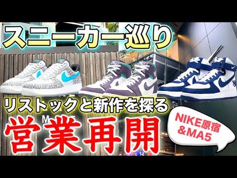 【ナイキ原宿 / NIKE LAB MA5】ついに営業再開!オンライン即完売の新作も?久々のナイキ直営店で大量のスニーカーを堪能してみた