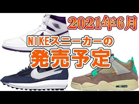 2021年6月NIKE(ナイキ)スニーカー発売予定【スニーカー発売予定】