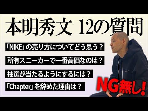 【Q&A】atmos社長・本明秀文が皆さんからの質問に答えます【NG無し】