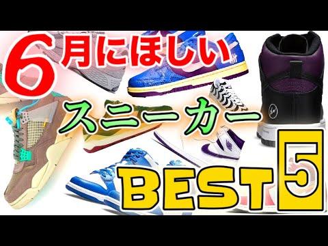 【スニーカーランキング】大型コラボ祭りや!争奪戦必至のスニーカーが大量リリースされる6月のBEST5【FRAGMENT / UNION / AJ1 / DUNK】