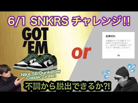 "SNKRSチャレンジ!Nike SB Dunk Low ""Classic Green"" Ambush x NIKE DUNK HIGH ""Fresh Lime"""