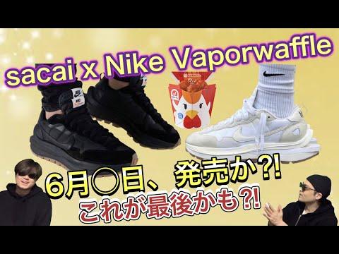 """6月25日発売か?!sacai x Nike VaporWaffle Nike Dunk Low x Off-White """"01 of 50"""""""