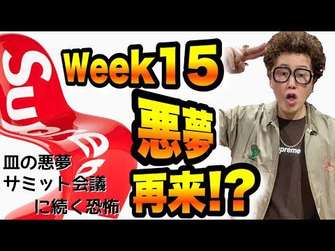 シュプリーム week15はVitraのPanton Chirの値段がエグいw【Supreme 21SS】