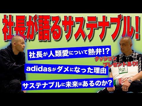 【クッションプレゼント】サステナブルスニーカーに未来はあるか?adidasがダメになった本当の理由とは!?
