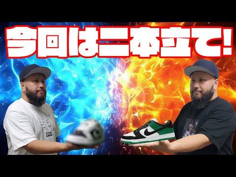 オンラインチャレンジと最後のNIKE DUNK BY YOUをカスタム【スニーカー】