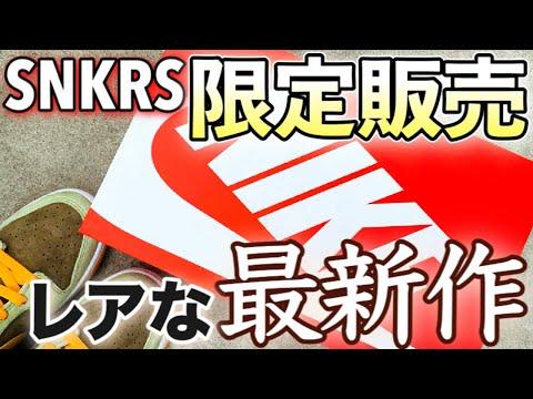"""【スニーカー最速レビュー NIKE DUNK LOW """"Dusty Olive""""】SNKRS限定ダンクはヴィンテージ感と風合いがたまらんね!着画&サイズ感も!"""