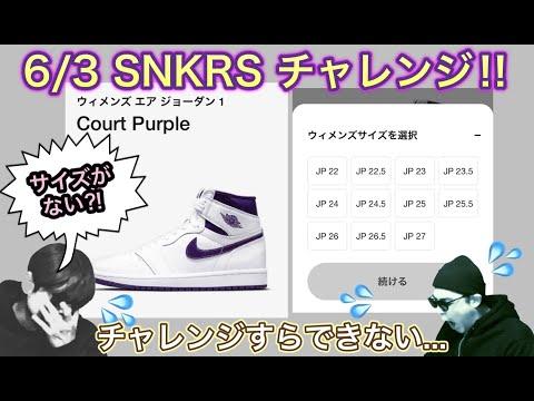 """6月3日 SNKRSオンラインチャレンジ!Air Jordan 1 High """"Court Purple"""" WMNS CD0461-151 CLOT x sacai x Nike LDWaffle"""