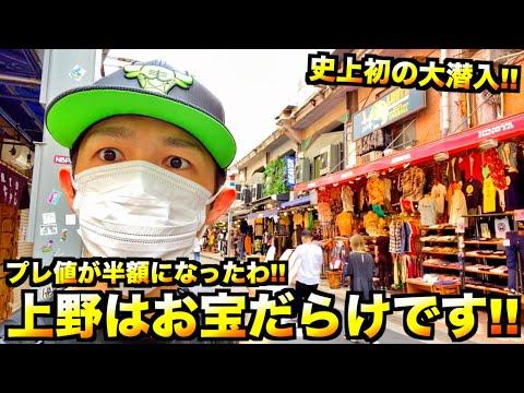 上野で割引交渉しまくって半額で手に入れちゃいました!人情に溢れた最高のファッションタウンやないか!