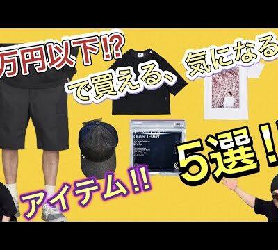 イマ買える、一万円アンダーで気になるアイテム。五選!ファミリーマート PROPPER Convenience Wear COMFY OUTDOOR GARMENT bonjour records
