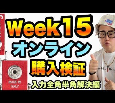 シュプリームweek15オンライン参戦!クレカ全角半角問題を解決します【Supreme 21SS】