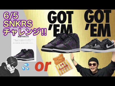 "SNKRSオンラインチャレンジ!Fragment x Nike Dunk High ""Beijing"" Nike Dunk Low PRM ""Anthracite"""