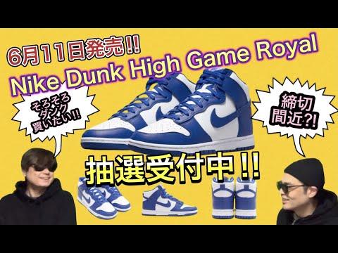 "抽選受付中!Nike Dunk High ""Game Royal"" Undercover x Sacai x Nike LDWaffle New Balance"