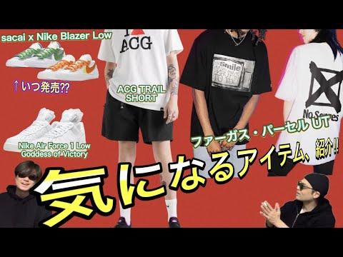 "今後発売?sacai x Nike Blazer Low|KITH x New Balance 990v3 ""Genesis"""