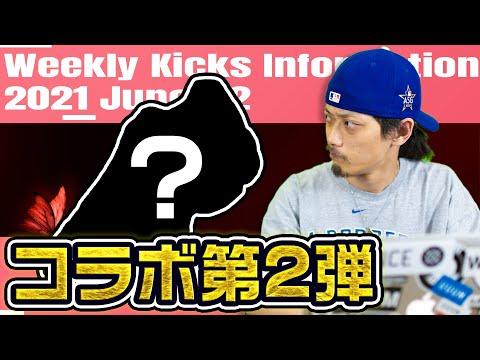 今週はコラボモデルが多数リリース!Weekly Kicks Information 2021 June #2【新作スニーカー紹介】