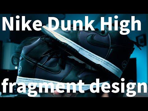 Nike Dunk High fragment design|ダンク HIGH x フラグメント デザイン