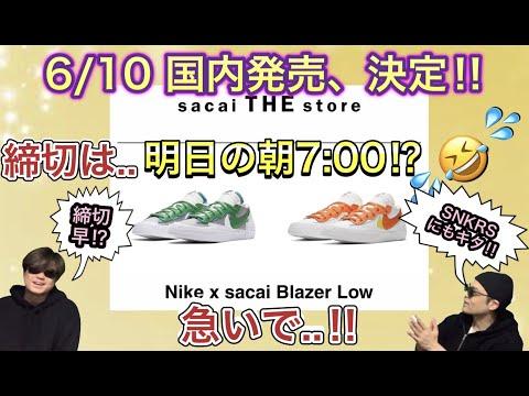 "抽選開始!sacai x Nike Blazer Low ""Magma Orange"" sacai x Nike Blazer Low ""Classic Green"""