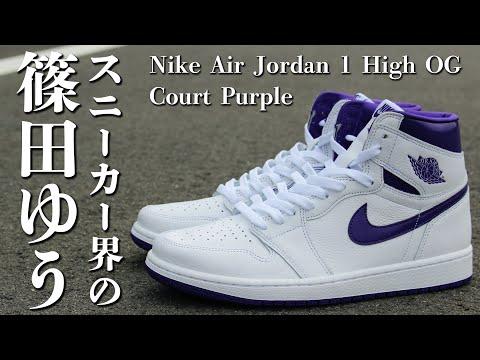 【スニーカーレビュー】なんやこれ、ほんとイイケツしてんな。 Nike Air Jordan 1 High OG Court Purple