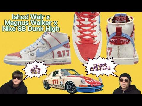 国内でも6月21日発売?shod Wair x Magnus Walker x Nike SB Dunk High sacai x Nike Blazer Low