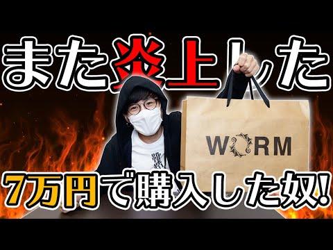 【悲報】7万円のスニーカーを買った末に炎上してしまった男。