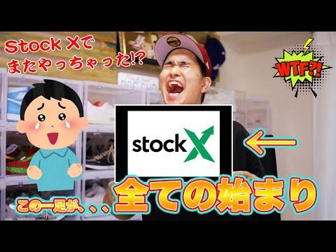 [スニーカー・Stock X]こいつが無しではYouTubeもやってなかったかも?朝岡にとっての始まりの一足と数年ぶりに再会しました