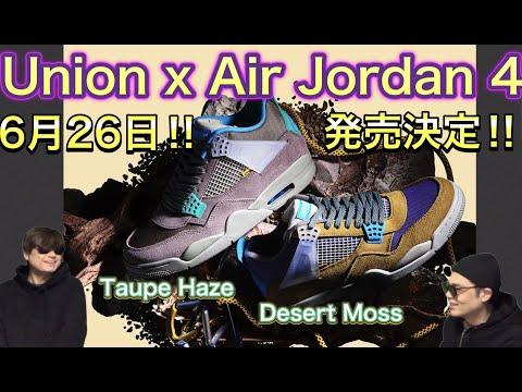 """国内発売決定!2021年6月26日!Union x Air Jordan 4 """"Taupe Haze"""" Union x Air Jordan 4 """"Desert Moss"""""""