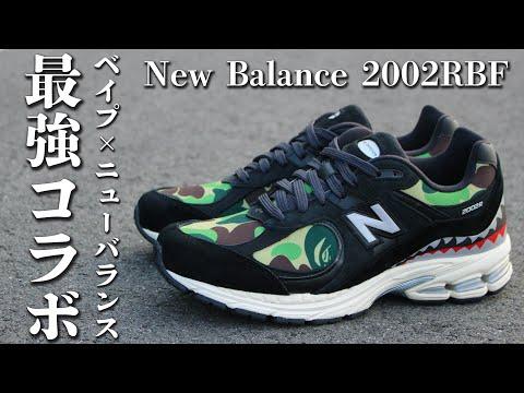 【神コラボ】俺的、2021年No.1スニーカーがこいつだっ! Bape New Balance 2002RBF