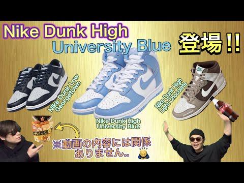 """またUNCカラー、出てきた!Nike Dunk High UNC!Nike Dunk Low """"Georgetown"""" Nike Dunk High Light Chocolate!"""