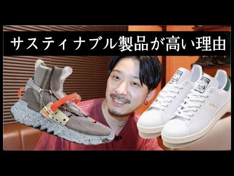サスティナブル製品、なぜ高い?NIKE adidas等