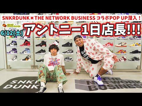 【1日店長】スニダンx TNB Pop Upストアにてやっちゃいます!SNKRDUNK(スニーカーダンク)