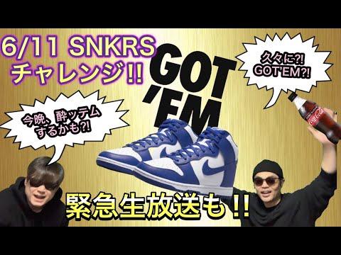 "SNKRS オンラインチャレンジ!Nike Dunk High ""Game Royal"" AMBUSH x Nike Dunk High ""Flash Lime"""
