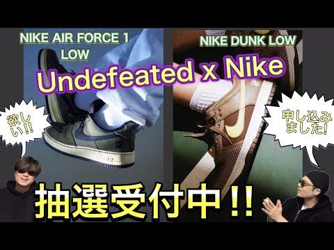 抽選開始!undefeated x NIKE!NIKE DUNK LOW SP / UNDFTD - DH3061-200