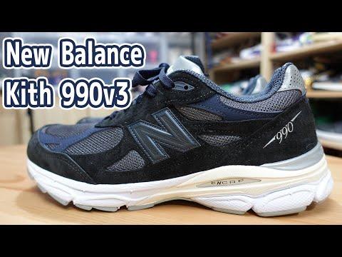 限定オファーで購入出来たKith × New Balance 990v3を開封します【スニーカーレビュー】