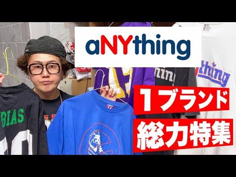 【aNYthing】シュプリーム初期メンバーが立ち上げたエニシングという奇跡のようなブランド【Supreme】
